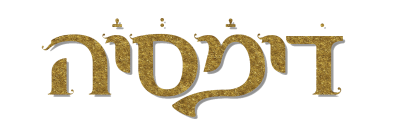 דימסיה